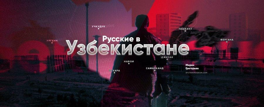 Русские в Узбекистане
