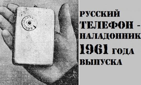 Советские мобильники в 50-х годах