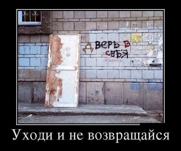 Демотиваторы №1076 (30 фото)