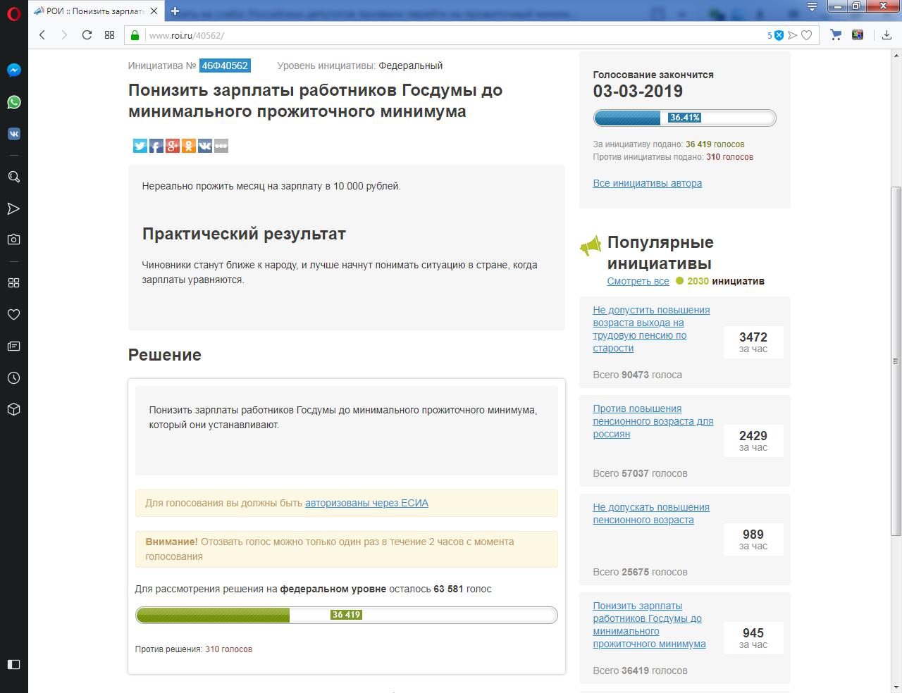 Взять на слабо: Российских депутатов призвали перейти на прожиточный минимум