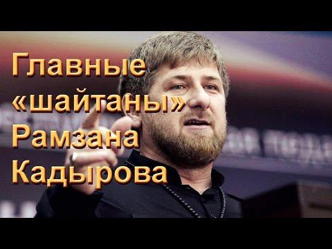 Рамзан Кадыров назвал главными «шайтанами» ИГИЛ и Турцию!