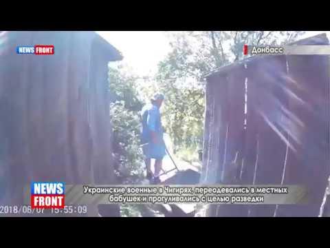 Украинские военные захватили серую зону в Донбассе, переодеваясь в местных бабушек