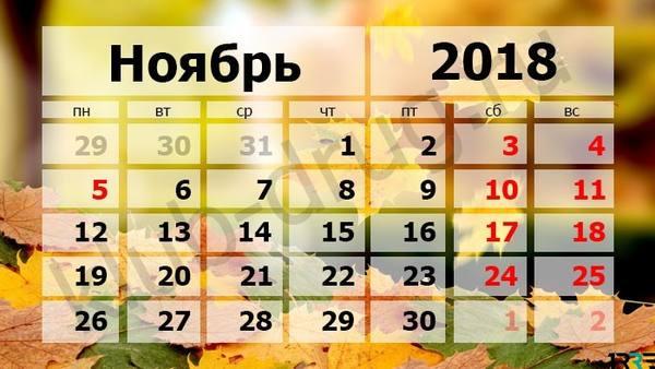 Россияне будут отдыхать три выходных дня подряд с 3 по 5 ноября