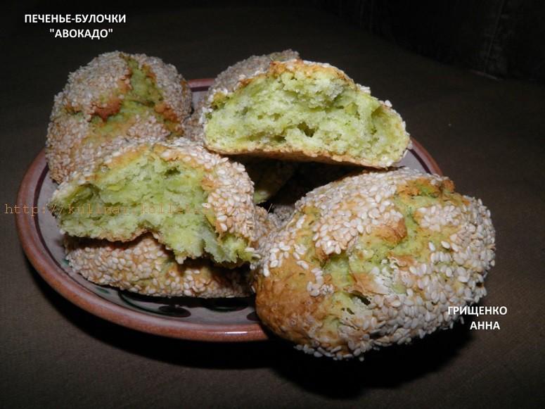 Печенье — булочки с авокадо от Анны Грищенко