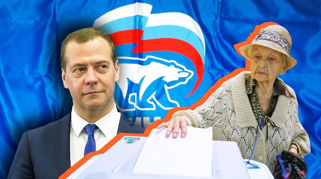 9 сентября ЕР Медведева поте…