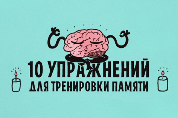 10 упражнений для тренировки памяти!