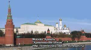 Банер Москва Кремль Кремлевский Обком