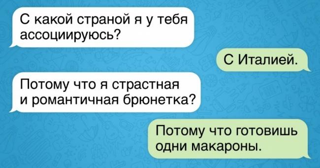 18 смешных СМС от настоящих гуру флирта