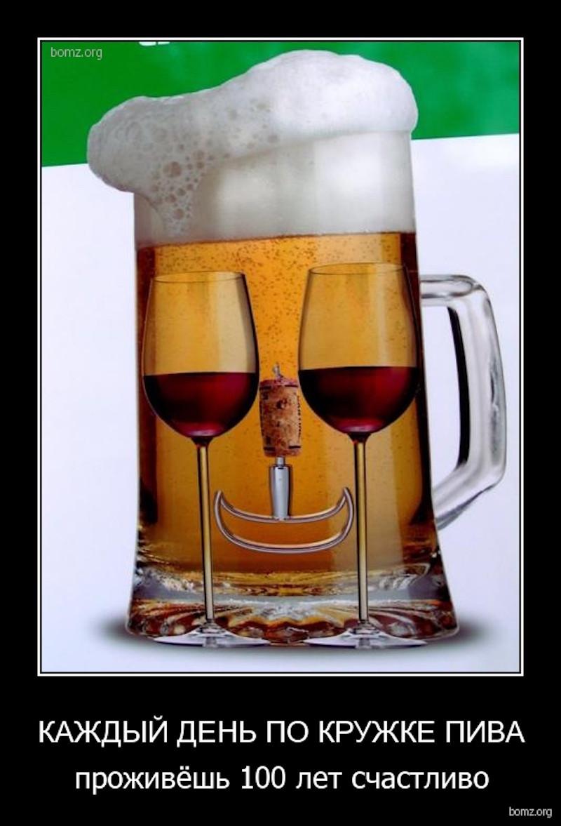Анекдот про пиво с картинкой