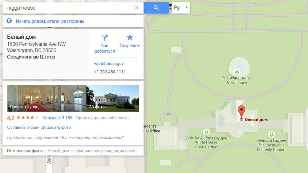 """Сервис Google Maps нашел Белый дом по запросу """"nigga house"""""""