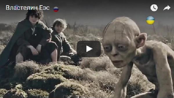 Видео дня: Яценюк в роли голлума просит денег у ЕС