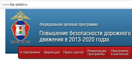 Федеральная целевая программа Повышение безопасности дорожного движения в 2013-2020 годах