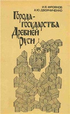 Города-государства Древней Руси