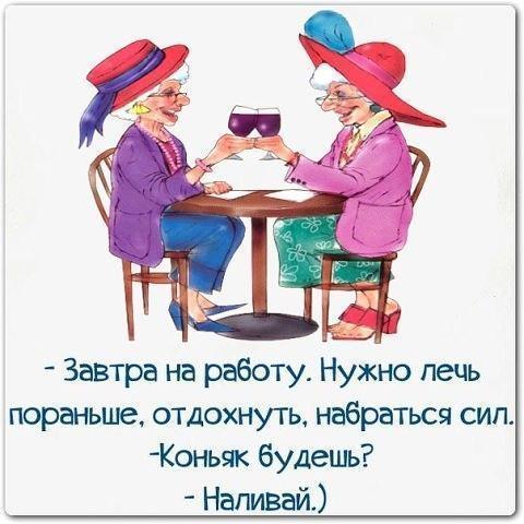 Завтра на работу... Улыбнемся)))