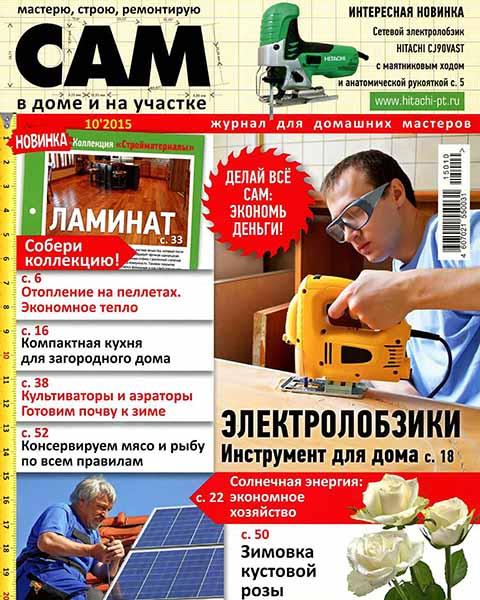 Журнал САМ №10 октябрь 2015