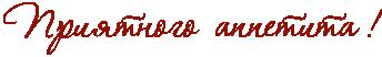 RpriytnogoPPappetitaPIG2 (344x52, 5Kb)