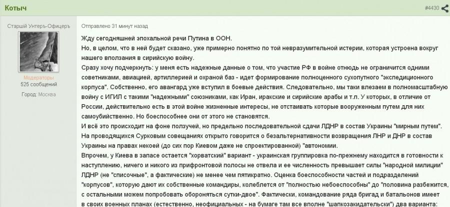 """И. Стрелков: """"Жду сегодняшней эпохальной речи Путина в ООН"""" (ещё """"признание Гиркина"""