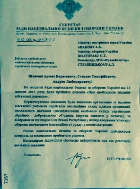 Украина готова вступить в сирийскую войну на стороне боевиков: Турчинов отдал приказ о переброске нацбатов в Сирию