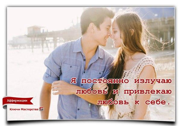 Аффирмации на взаимную любовь