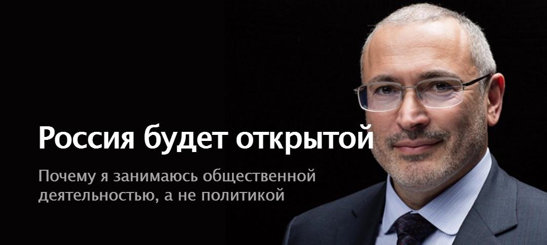 Ходорковский пригласил мировых экспертов к работе над планом преобразования России