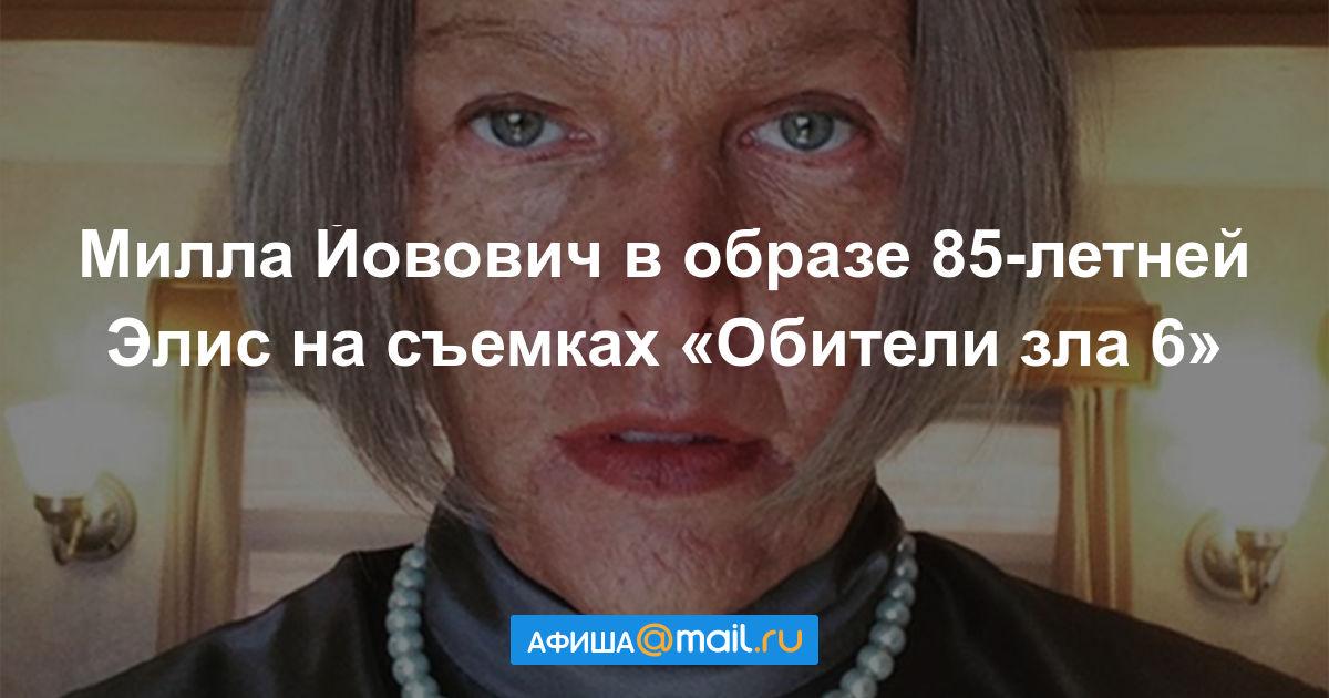 Миллу Йовович состарили на 46 лет на съемках «Обители зла 6»