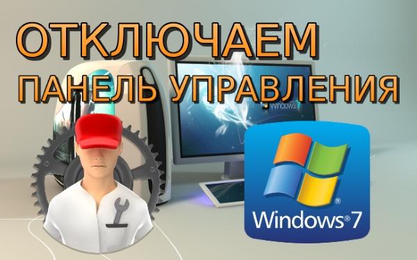 Как отключить панель управления в Windows 7
