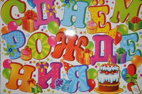 С днем рождения поздравления сына 11 лет 141