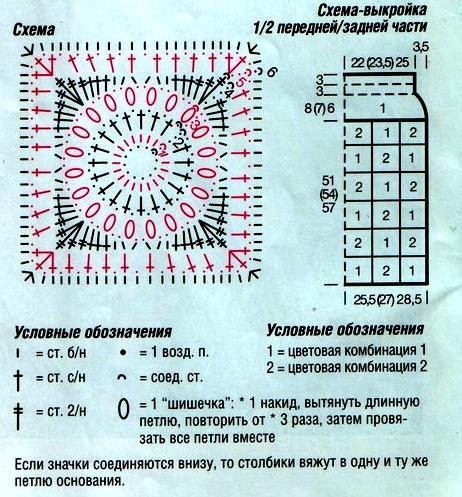 15б shema-vyazaniya-cherno-belaya-vyazanaya-yubka-kruchkom