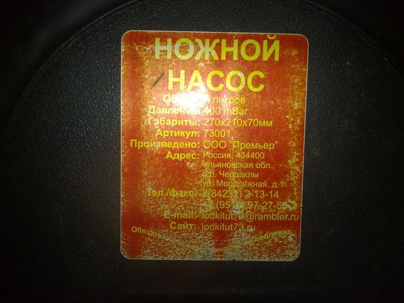 Характеристики насоса: объём — 5 литров. Давление — 400...