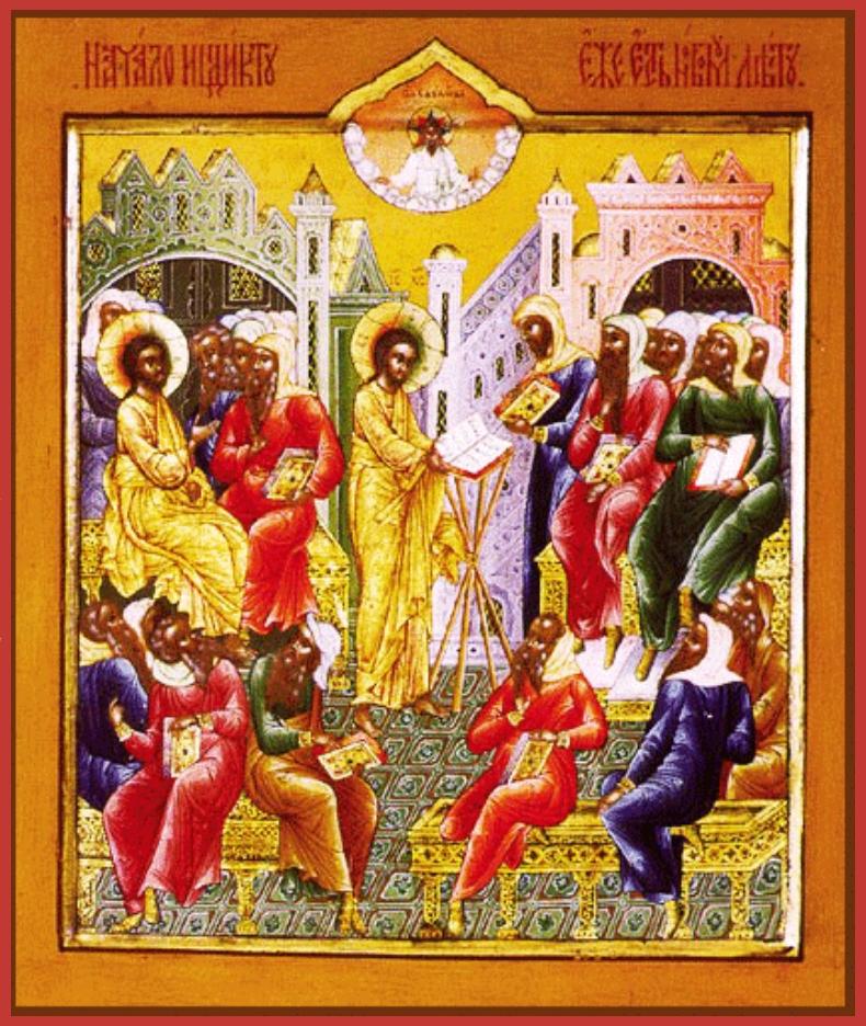 14 сентября Освященное время Церкви: церковное новолетие и миротворный круг.