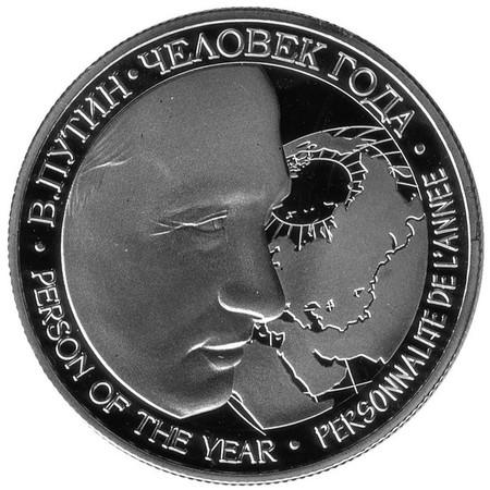 Отчеканены деньги с изображением Владимира Путина!