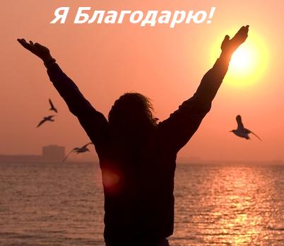 http://melichaev.ru/wp-content/uploads/2012/10/blagodar1.png