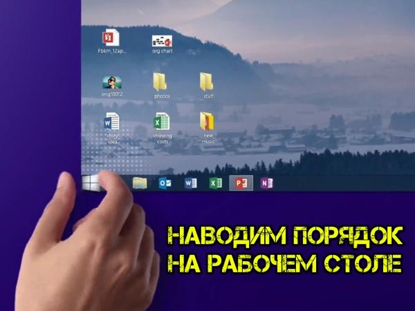 Как в Windows 10 предотвратить автоматическое позиционирование иконок