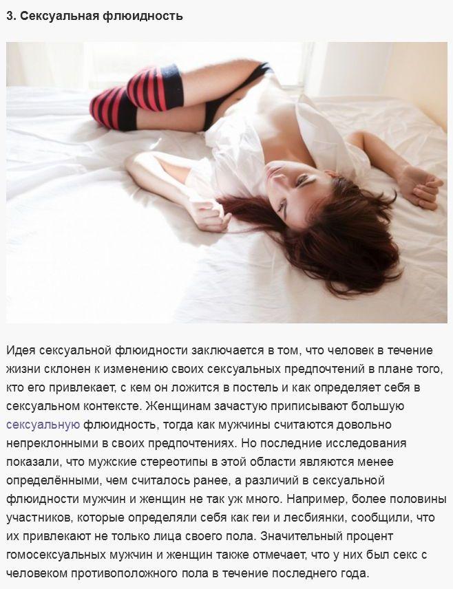 seks-na-lyudyah-psihologiya