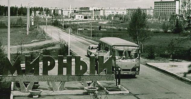 Мирный и другие самые засекреченные города в Советском Союзе