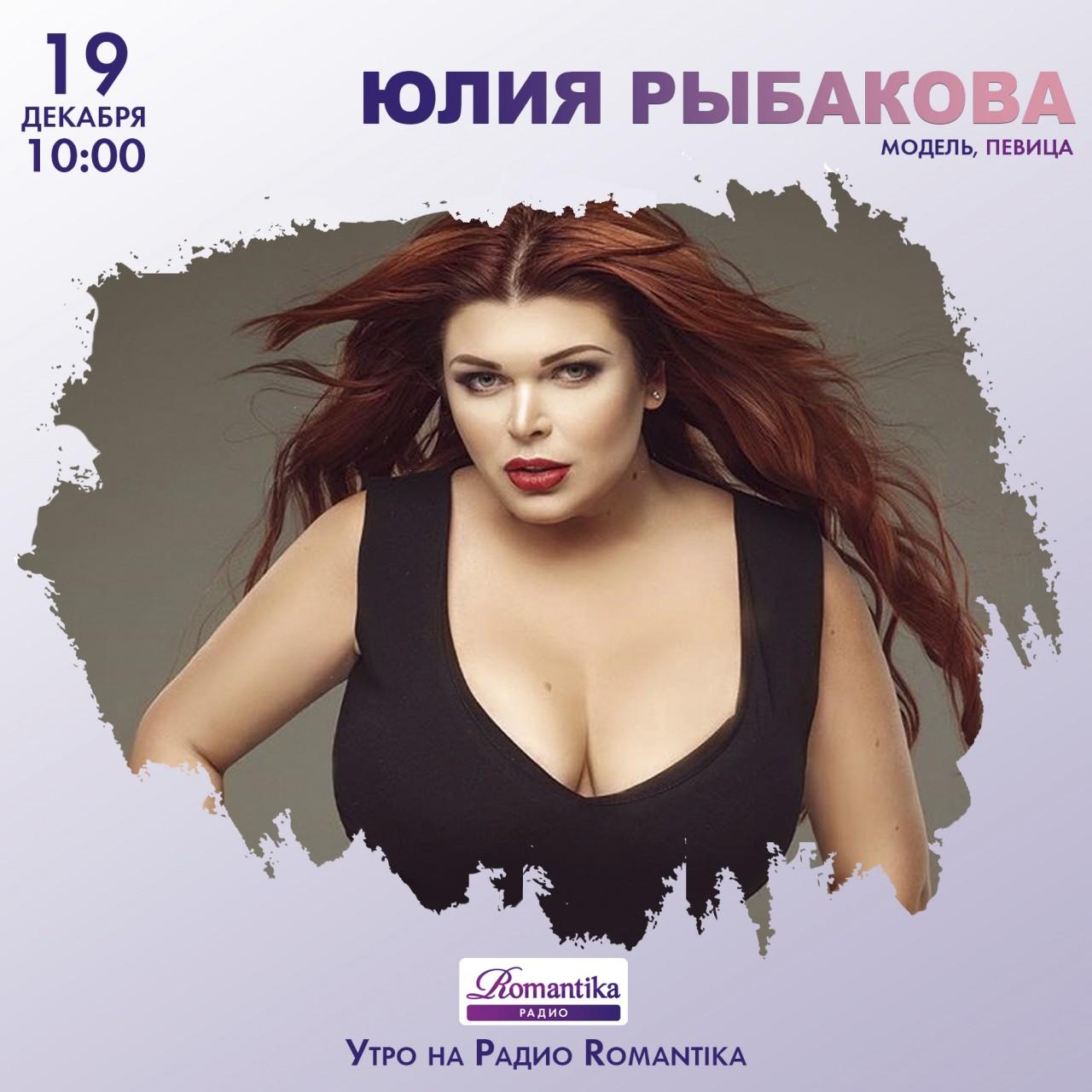 Радио Romantika: 19 декабря – модель и певица Юлия Рыбакова
