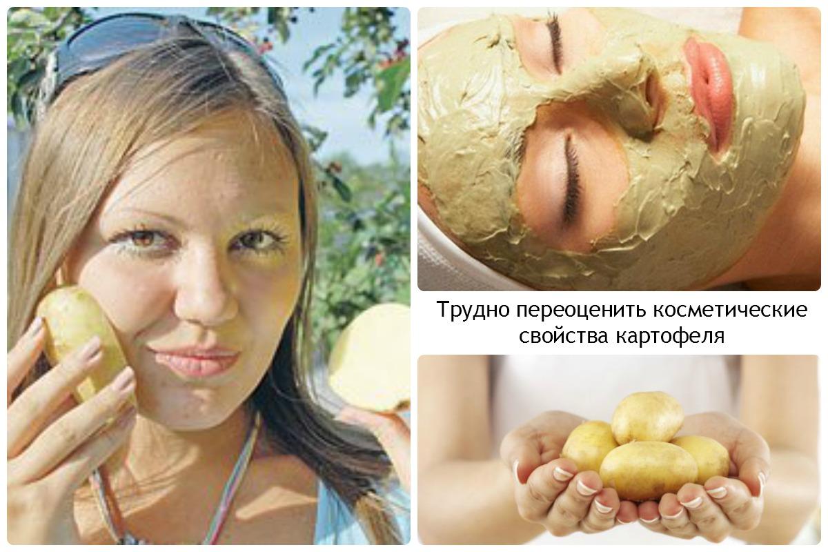 Картофель - натуральный косметолог
