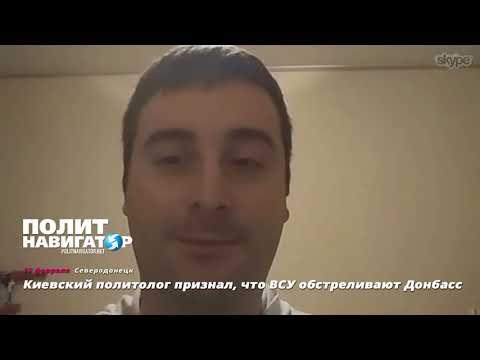 Киевский политолог обьяснил, почему отчетами миссии ОБСЕ нельзя давить на Россию