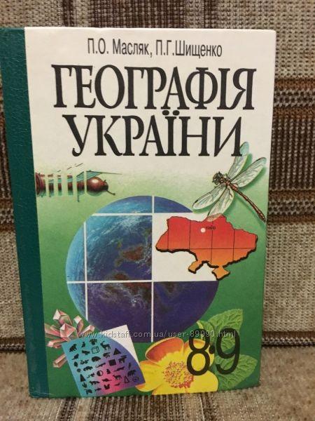 Глобус Украины: чему учит детей патриотическая география