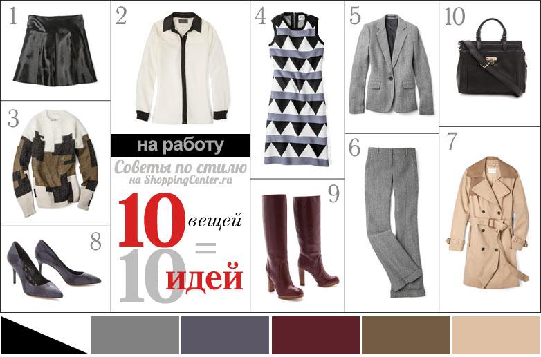 Как одеваться на работу стильно, модно и красиво