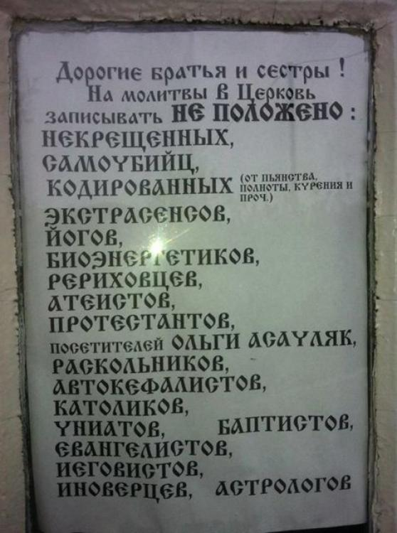 Сила Русского слова.