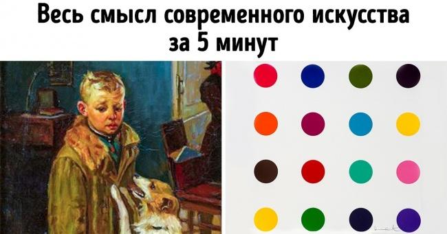 Если у вас нет хотя бы таких минимальных знаний об искусстве, то вам на выход из музея. Срочно сохраняем гид