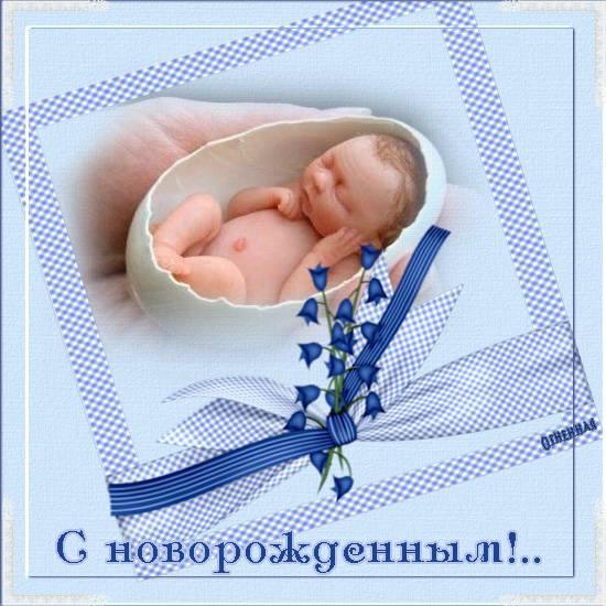 Открытки с поздравлениями новорожденных