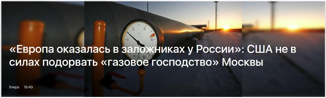 """CNBC: США не в силах подорвать """"газовое господство"""" России в Европе"""