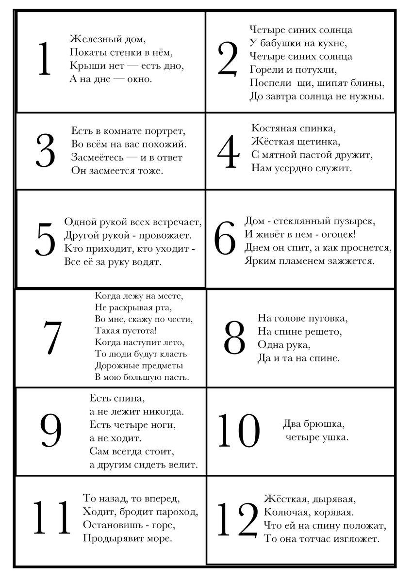12 записок с загадками. Квест по квартире для детей 5-9 лет