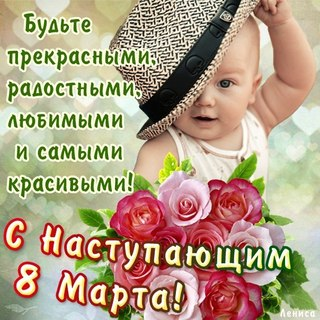 134276082_s_nastupayuschim_8_marta__4_ (320x320, 41Kb)