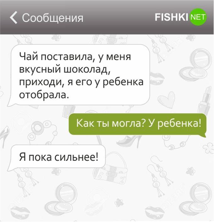 25 СМС от лучших подруг подруги, смс, юмор