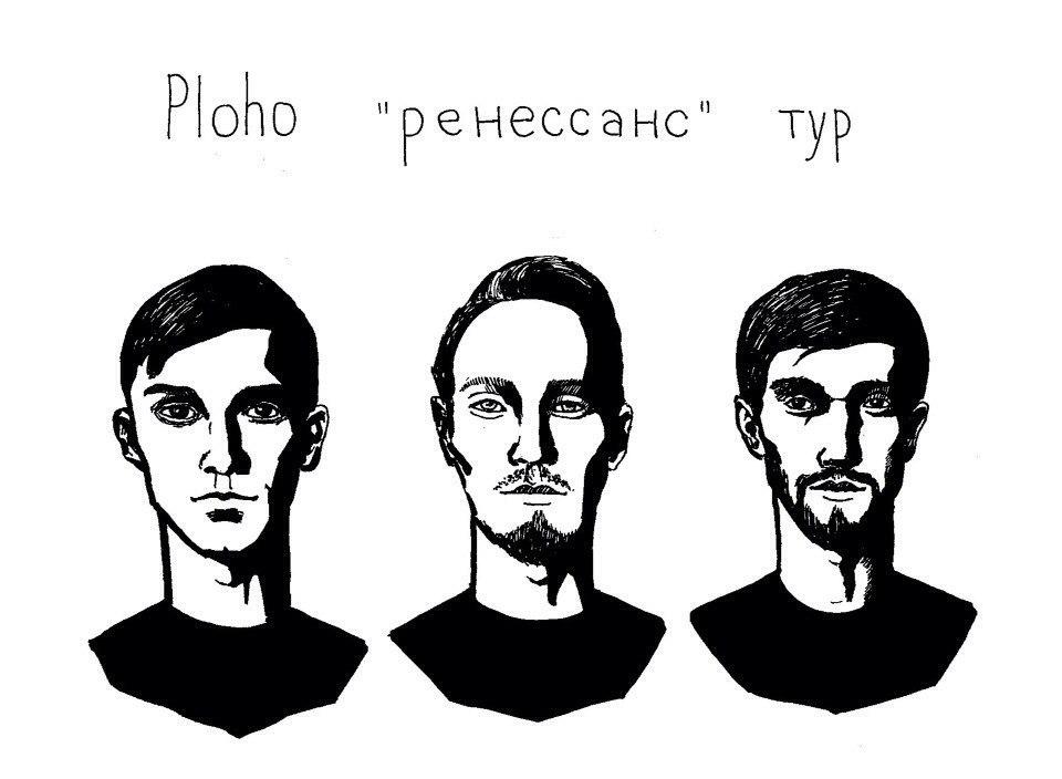 Пост-панк в Бит.com — выступает PLOHO