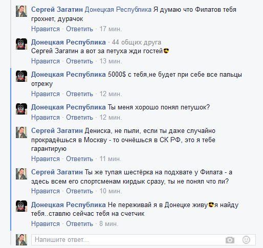 Троллей Коломойского возглавляет известный интернет-мошенник Денис Басюк?