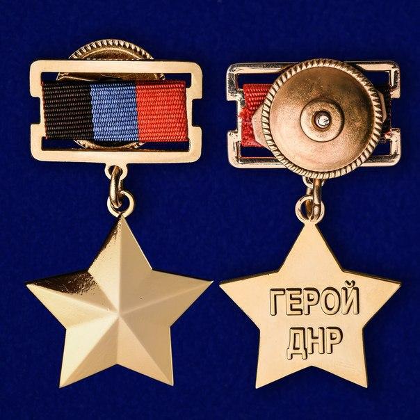 Список героев ДНР